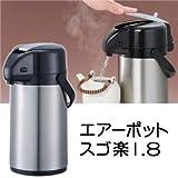 ステンレスエアーポット スゴ楽 1.8リットル 【魔法瓶ポット】