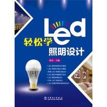 Easy LED lighting design(Chinese Edition) pdf