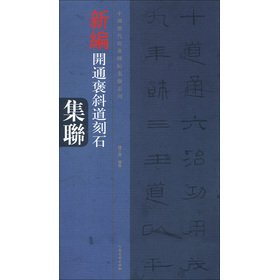 Read Online The Chinese dynasties classic the rubbings set Contact opened Baoxie Road stone set associative(Chinese Edition) ebook