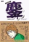 鏖―みなごろし (IKKI COMICS)