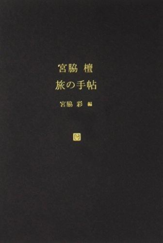 宮脇檀 旅の手帖