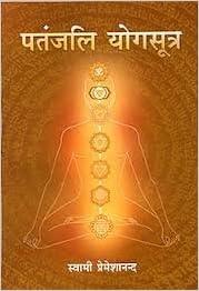 Patanjali Yogasutra (Hindi): Swami Premeshananda, Advait ...