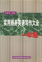 Download Practical Business English Writing Daquan a pass PDF