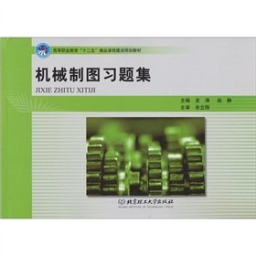 Vocational education. second five quality course construction planning materials: Mechanical Drawing Problem Set(Chinese Edition)