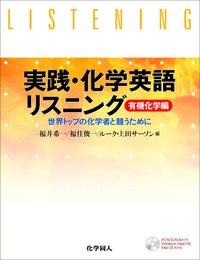 実践・化学英語リスニング(2): 世界トップの化学者と競うために