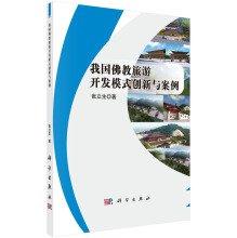 Download Buddhist Tourism Development Mode Innovation and Case(Chinese Edition) pdf epub