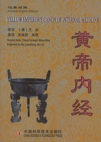 Yellow Emperors Canon Of Internal Medicine  English And Chinese Version  By Wang Bing  Tang Dynasty   2002 08 01