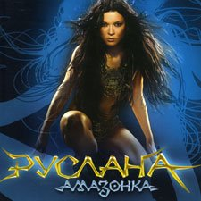 Amazonka OFFer Cheap bargain 2008 Album