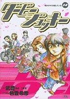 Derby Jockey (14) (Young Sunday Comics) (2003) ISBN: 4091527140 [Japanese Import]