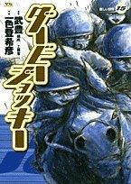 Derby Jockey (15) (Young Sunday Comics) (2003) ISBN: 4091527159 [Japanese Import]
