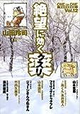 絶望に効くクスリ vol.12―One on one 革命的対談漫画 (ヤングサンデーコミックススペシャル)