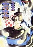 Utsusemi banka <1> - dark night demon Tan (Shueisha Super Fantasy Novel) (1997) ISBN: 4086132761 [Japanese Import]