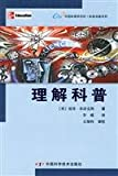 img - for understanding of science P(Chinese Edition) book / textbook / text book