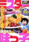 Mr. Ajikko hard horse selection 10 (Platinum Comics) (2003) ISBN: 406353149X [Japanese Import]