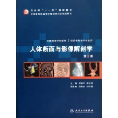 body section and the imaging anatomy (3rd edition) (with CD-ROM disc 1) [paperback](Chinese Edition) ebook