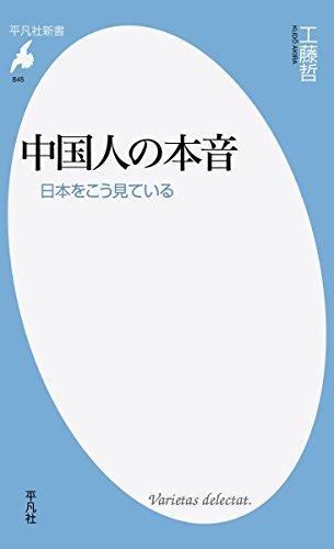 中国人の本音: 日本をこう見ている (平凡社新書)