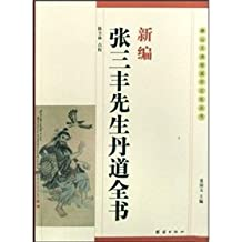 New Mr. Zhang Sanfeng Dan Road book ( paperback)(Chinese Edition)