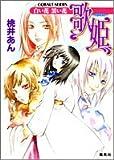 Utahime Rojieru: Shiroi Hana Kuroi Hana