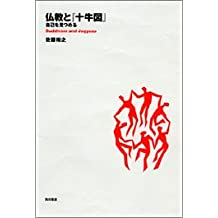 Buddhism and 'ten cow diagram' - stare at self (Musashino University distance learning part text series) (2005...