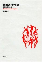 仏教と『十牛図』―自己を見つめる (武蔵野大学通信教育部テキストシリーズ)