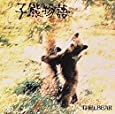子熊物語 [DVD]