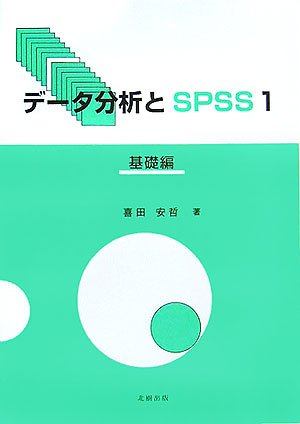 Read Online Deta bunseki to SPSS. ebook