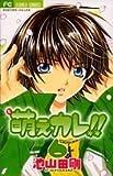 萌えカレ!! 6 (フラワーコミックス)