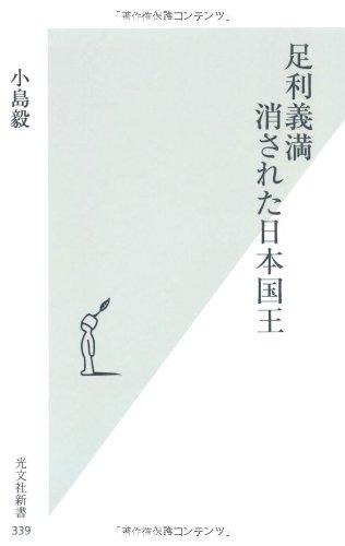 足利義満 消された日本国王 (光文社新書)