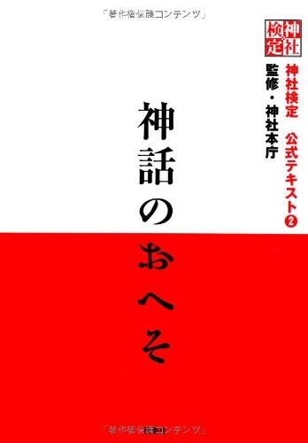 神社検定公式テキスト②『神話のおへそ』