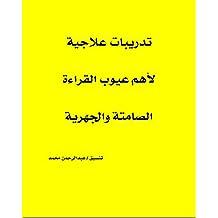 تدريبات علاجية لأهم عيوب القراءة الصامتة والجهرية (Arabic Edition)