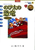 Dinosaur Nobita (ladybug Comics Anime version - Doraemon) (2004) ISBN: 4091498612 [Japanese Import]