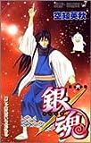 銀魂-ぎんたま- 6 (ジャンプ・コミックス)