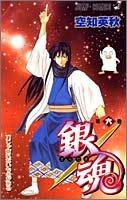 銀魂-ぎんたま- 6 (ジャンプコミックス)