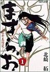 1 Masurao - Gijon Yoshitsune mentioned (Shonen Sunday Comics Special) (1994) ISBN: 4091238211 [Japanese Import]
