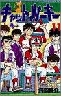 Cat Rookie 11 (Shonen Sunday Comics) (1998) ISBN: 4091253814 [Japanese Import]