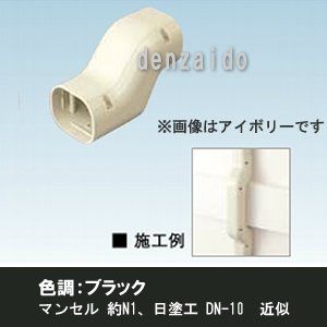 配管化粧ダクト 《スカイダクト》 TLシリーズ 段付ジョイント 9型 ブラック K-TLD9AK