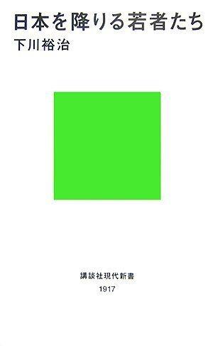日本を降りる若者たち (講談社現代新書)