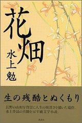 Flower garden (2005) ISBN: 4062126923 [Japanese Import]