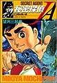 秘密探偵JA (9) (ホーム社漫画文庫)