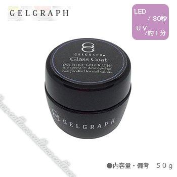 GELGRAPH ジェルグラフ グラスコート 10gジェルグラフ グラスコート 50g B071CVKYW4