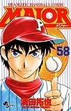 Major―Dramatic baseball comic (58) (少年サンデーコミックス)