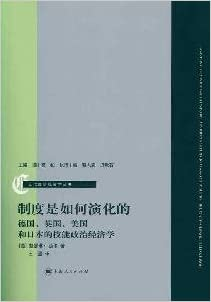 Lesen how the system evolution: Germany. UK. USA and Japan. the skills of political economy(Chinese Edition) PDF FB2 iBook