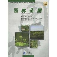 Higher Vocational Education garden nursery garden specialty textbook series (paperback)(Chinese Edition)
