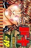 バキ-New grappler Baki (No.19)  少年チャンピオン・コミックス