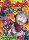 Ultraman Nexus Super Encyclopedia (TV Magazine Great Encyclopedia (175)) (2004) ISBN: 406339476X [Japanese Import]