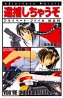 You're Under Arrest (afternoon Novels) (1999) ISBN: 4063470016 [Japanese Import]