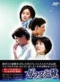 [DVD]ガラスの靴 DVD-BOX Vol.1