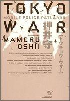 TOKYO WAR MOBILE POLICE PATLABOR [book]