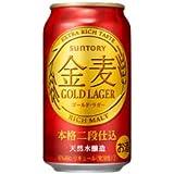 サントリー 金麦 ゴールド・ラガー 缶 350ml×24本入【×2ケース:合計48本】