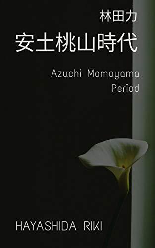 Azuchi Momoyama Period (Japanese Edition)